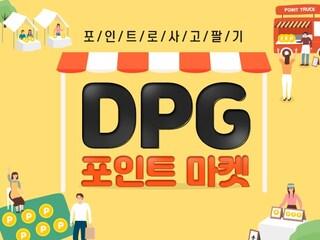 포인트로 사고 팔기 'DPG 포인트 마켓'