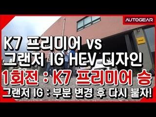 K7 프리미어 vs 그랜저 HEV 1회전은 K7 승 하지만 그랜저 부분 변경 후 다시 붙자! (디자인 장인 장진택)