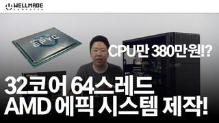 CPU만 380만원? AMD 에픽 서버 조립기! AMD EPYC 7502P