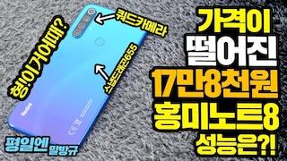 17만8천원까지 가격이 떨어진 샤오미 홍미노트8 과연 지금 사도 괜찮을까?