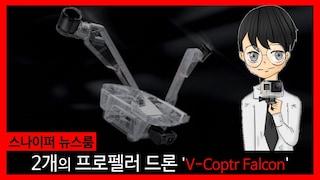 2개의 프로펠러 드론 'VCoptr Falcon' [스나이퍼 뉴스룸]