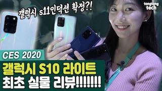 [CES 2020] 갤럭시 'S10 라이트' 실물 리뷰!! 이제 이렇게 나온다고요…? (+ S11 출시 깨알 힌트) (s10 lite, galaxy, samsung)