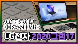 2020년에도 그램은 계속 된다  / 노트북 리뷰 LG전자 2020 그램17 17ZD90NVX50K [노리다]