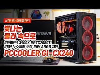 빛나는 쿨러 속으로 - PCCOOLER GI-CX240