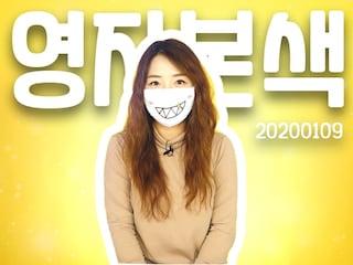 [영자본색] 2020년 새해 첫 번째 이야기