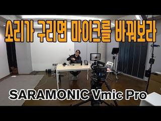 소리가 이상하면 마이크를 바꿔야죠! 사라모닉 브이마이크 프로 (SARAMONIC Vmic Pro)