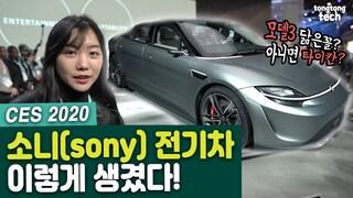 """[CES 2020] 가전회사 '소니'가 전기차를 만든다고? 외신도 놀란 """"깜짝"""" 서프라이즈! 현장 가봤서영! (Sony, visionS, 비전s)"""