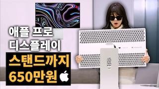 애플이 만들면 받침대만 125만원? 650만원 짜리 프로 디스플레이 XDR 대체 뭐가 다르죠? (ft. 컬러스케일)