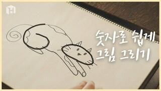 숫자 60으로 고양이를 그릴 수 있다? 숫자 이용해 쉽게 동물 그림 그리는 꿀팁! 쉐어하우스