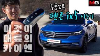 """'대륙의 카이엔?' 동풍소콘 펜곤 ix5 시승기 """"중국의 차이엔 쿠페! 2400만원!"""""""