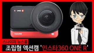 조립형 액션캠 '인스타360 ONE R' [스나이퍼 뉴스룸]