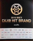 사용자 선정 '착한' 브랜드 33선, 2019년 하반기 주인공