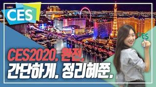 [CES2020] 앞으로의 미래는 이렇다. CES2020 키워드 간단 정리, 올해 핵심은 AI 기술 (삼성 VS LG, 구글 VS 아마존/삼성 인공지능 네온, 삼성 IOT 볼리)