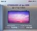 이노스, HDR 기능으로 강력해진 'E7500UHD LG ips HDR' 출시