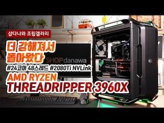 더 강해져서 돌아왔다 - AMD RYZEN THREADRIPPER 3960X