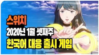 닌텐도 스위치 1월 셋째 주 한국어 발매 게임