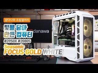 빛을 담아 만든 컴퓨터 - 시소닉 FOCUS GOLD WHITE