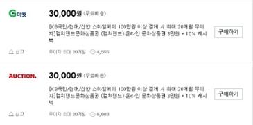 컬쳐랜드 3만원권 + 10% 캐쉬백