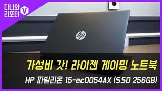 가성비 갓! 라이젠 게이밍 노트북, HP 파빌리온 15ec0054AX (SSD 256GB)[다나와 리포터V  Youth IT]