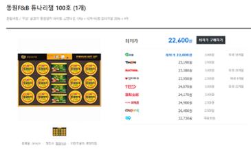 튜나리챔100호(참치*12개+리챔*4개)= 22,600원
