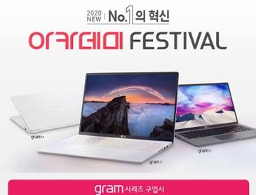 [재고입고] 2020년 LG그램14 14ZD995-GX50K / 10세대CPU / 14인치 신모델 그램 런칭대박 이벤트!
