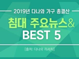 [다나와 가구 총결산] '침대' 주요 뉴스 & BEST 5 알아보기