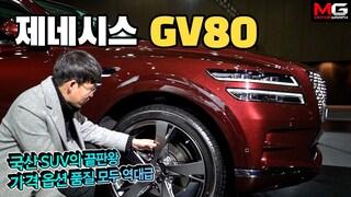 """""""벤틀리가 되고 싶었어요"""" 제네시스 GV80 리뷰...국산 SUV 끝판왕 등장(가격·옵션·디자인·품질 꼼꼼히 살펴봤습니다)"""