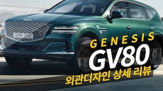 [4K] 제네시스 GV80 외관디자인, 트렁크 상세리뷰! 놓치지 마세요!