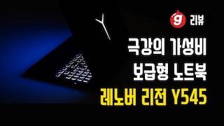 극각의 가성비 보급형 노트북, 레노버 리전(LEGION) Y545 리뷰