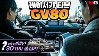 '가장 비쌈 국산 SUV' 제네시스 GV80...궁금했던 30가지 총정리(AR 내비, HDA2, 사륜구동, 신형 엔진 등등)