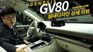 [4K] GV80 실내 꼼꼼히 둘러보기! G80 안부러운 뒷좌석!