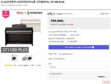 [단독특가] 다이나톤 디지털피아노 ST1100 PLUS 799,000원 + 무배!