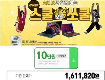 10만 중복할인 1,399,000 젠북 듀오 UX481FL-BM062T 듀얼스크린 10세대 i5/ mx250 / 16gb