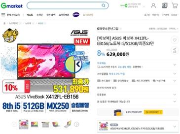 10%중복쿠폰+카드추가할인 X412FL-EB156/노트북 i5/512GB/최종 531,890원