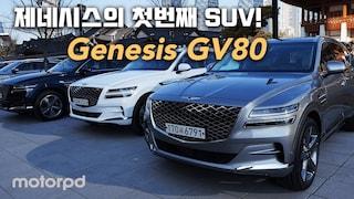 Genesis GV80 MP제네시스의 첫번째 SUV!인 제네시스 GV80~을 시승해 봤습니다.
