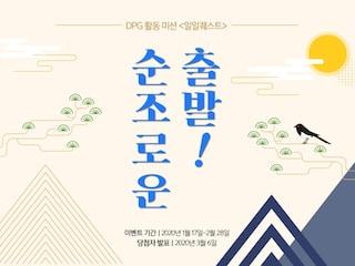 DPG 활동 미션 <일일퀘스트> 순조로운 출발~