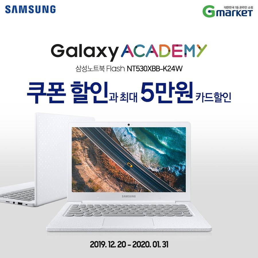 [G마켓 삼성전자 갤럭시아카데미] 삼성쇼핑몰 스피드썬, 대학생추천 가성비노트북 삼성노트북 Flash NT530XBB-K24W 쿠폰할인 + 카드할인 최대 5만원!
