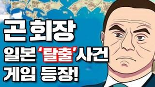 곤 회장 일본 '탈출' 사건 게임 등장!