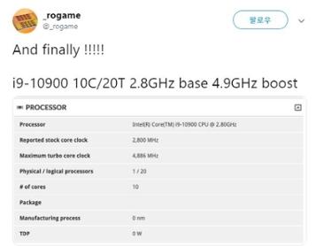 인텔 10세대 i9-10900 클럭에 관한 루머