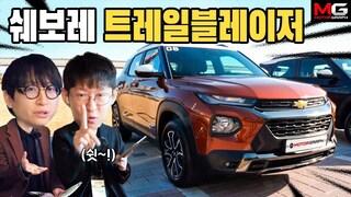 """새로운 강자! 쉐보레 트레일블레이저 시승기...""""트랙스 후속 아니죠""""(김상영,강병휘)"""