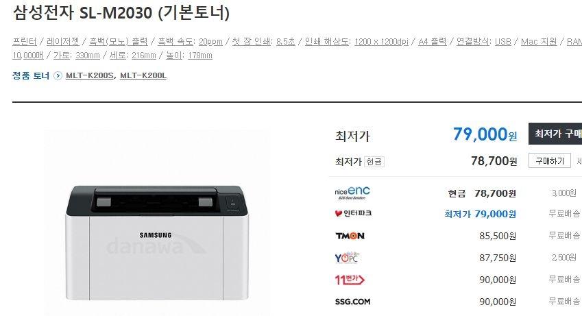 [인터파크 인생날특가] 삼성전자 SL-2030 흑백 레이저 프린터 (무료배송)