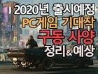 '게이머 지갑 강탈할 대작 몰려온다' 2020년 출시 PC게임 사양 총정리 & 예상