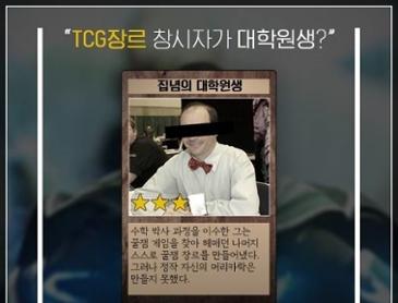 TCG게임의 원조는 역시 매직더개더링
