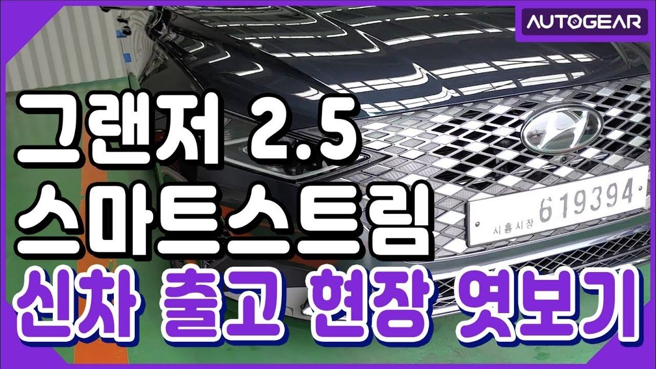 더뉴 그랜저 2 5 스마트스트림 시흥 신차 출고 현장 엿보기