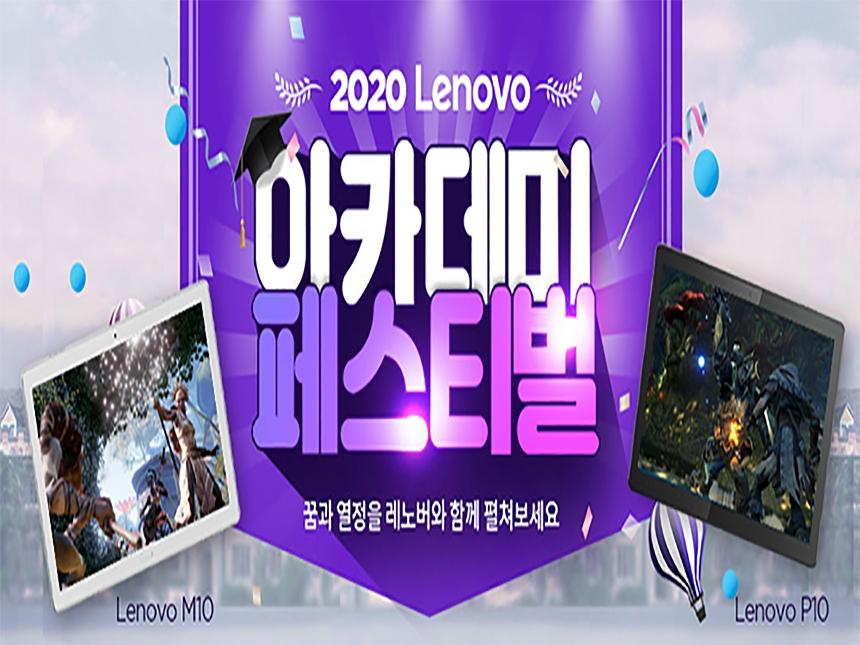 [G마켓][레노버] 2020 새해 아카데미 레노버 태블릿 특가 이벤트 진행