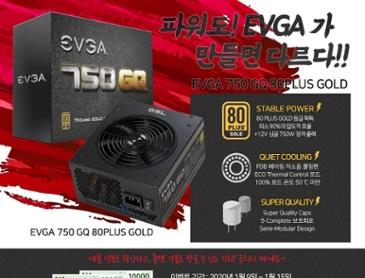 (당첨인증)EVGA 750 GQ 80PLUS GOLD 룰렛!