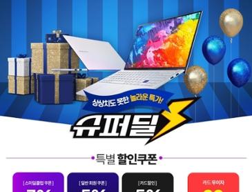 [단 하루 특가!] 삼성 갤럭시북 이온 NT950XCJ-X716A 지마켓 슈퍼딜 특가!!