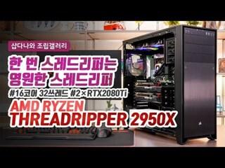 한 번 스레드리퍼는 영원한 스레드리퍼 - AMD 라이젠 스레드리퍼 2950X