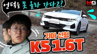"""""""언덕을 못 올라간다고?!"""" 기아 신형 K5 1.6T 시승기"""