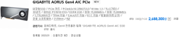 GIGABYTE AORUS Gen4 AIC PCIe (8TB) 국내 출시